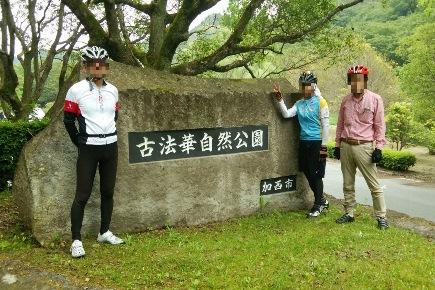古法華自然公園