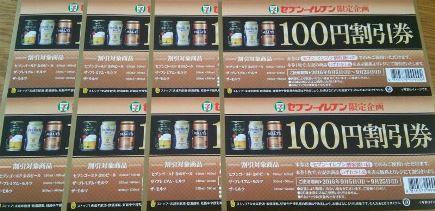 ビール割引券