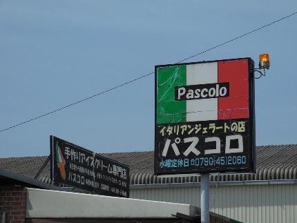 パスコロ看板
