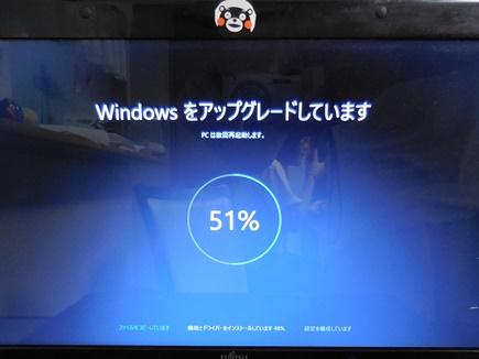 アップグレード51%