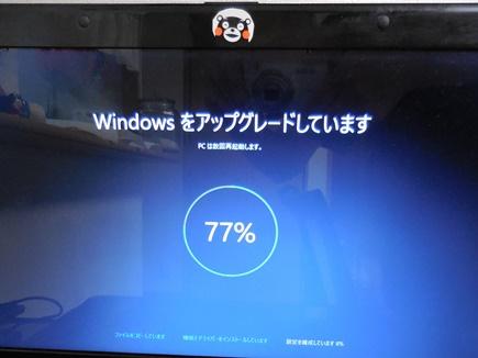 アップグレード77%