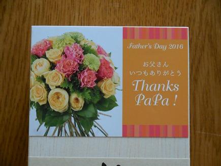 父の日プレゼントメッセージ