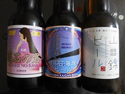 明石地ビール