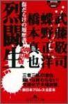 烈闘生表紙