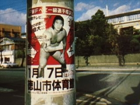 長州IN徳山1