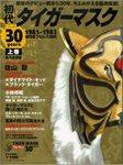 初代タイガーマスク30周年本表紙