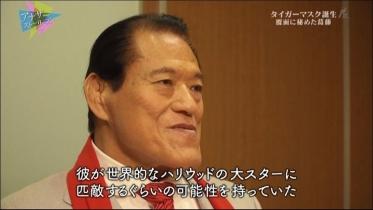 NHKBSアナザーストーリーズ6