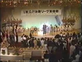 第1回IWGP前夜祭2