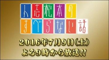 古舘参戦すべらない話2