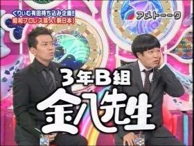 昭和プロレス芸人2