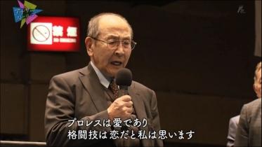 新間氏の名セリフ「プロレスは愛、格闘技は恋」