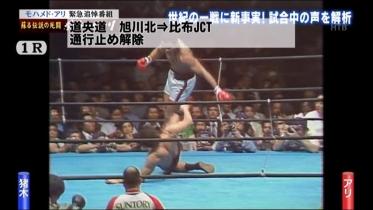 ゴッチさん@猪木vsアリ3