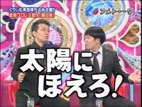 昭和プロレス芸人4