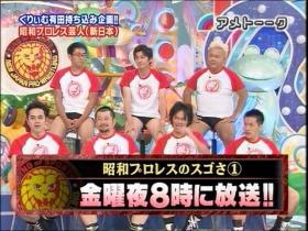 昭和プロレス芸人6