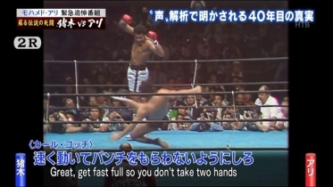 ゴッチさん@猪木vsアリ6
