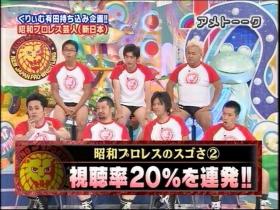 昭和プロレス芸人7