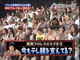 昭和プロレス芸人8