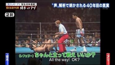 ゴッチさん@猪木vsアリ8