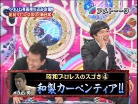 昭和プロレス芸人9