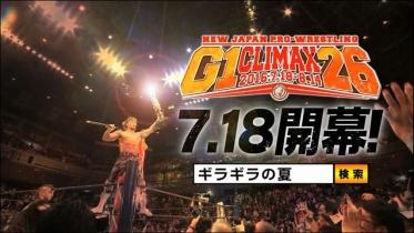 G1クライマックス26出場者発表10