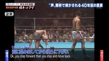 ゴッチさん@猪木vsアリ9