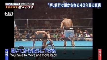 ゴッチさん@猪木vsアリ10