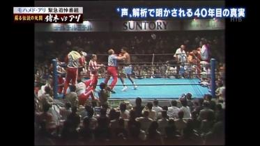 ゴッチさん@猪木vsアリ11