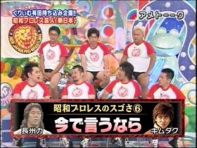 昭和プロレス芸人12