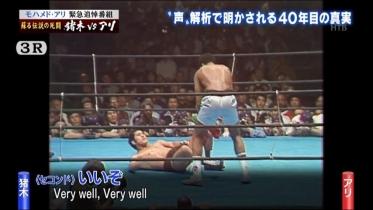 ゴッチさん@猪木vsアリ12