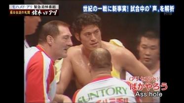 ゴッチさん@猪木vsアリ13