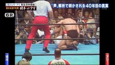 ゴッチさん@猪木vsアリ15