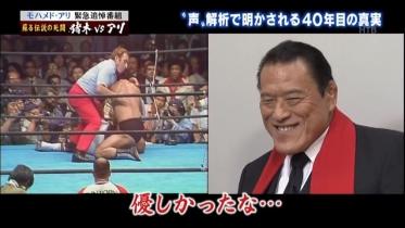ゴッチさん@猪木vsアリ16