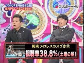 昭和プロレス芸人17