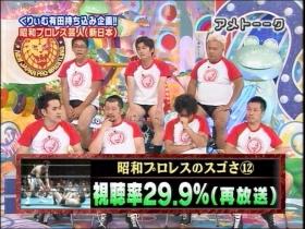 昭和プロレス芸人18