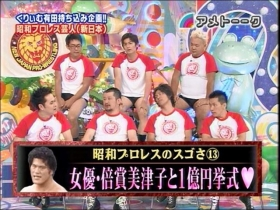 昭和プロレス芸人19