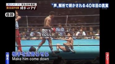 ゴッチさん@猪木vsアリ19