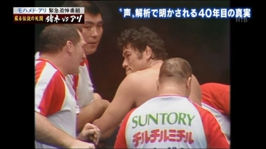 ゴッチさん@猪木vsアリ20