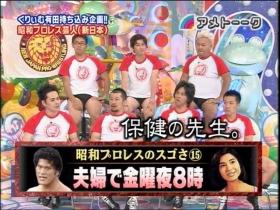 昭和プロレス芸人21