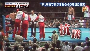 ゴッチさん@猪木vsアリ21