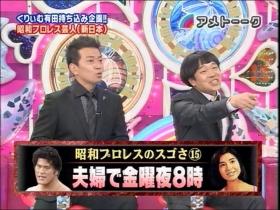 昭和プロレス芸人22
