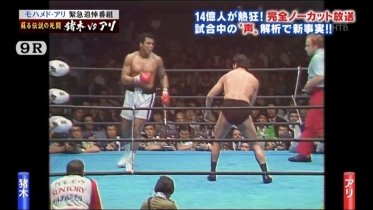 ゴッチさん@猪木vsアリ25