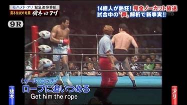 ゴッチさん@猪木vsアリ26