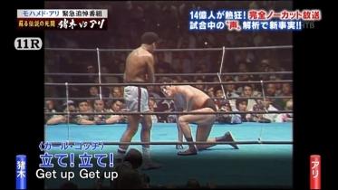 ゴッチさん@猪木vsアリ29