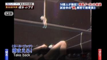 ゴッチさん@猪木vsアリ32