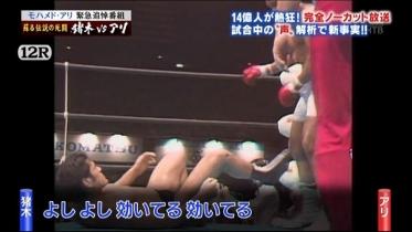 ゴッチさん@猪木vsアリ33