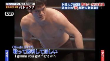 ゴッチさん@猪木vsアリ34