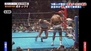 ゴッチさん@猪木vsアリ35
