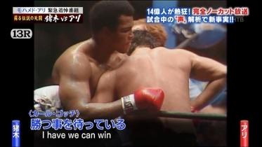 ゴッチさん@猪木vsアリ36