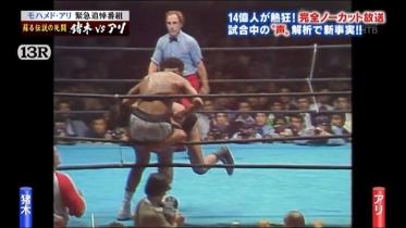 ゴッチさん@猪木vsアリ37