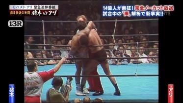 ゴッチさん@猪木vsアリ38